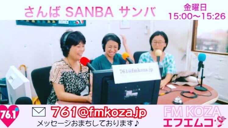 くるみラジオFMコザ_沖縄つわり鍼灸くるみ助産院