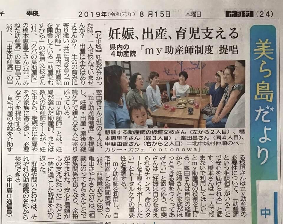 マイ助産師制度_沖縄つわり鍼灸くるみ助産院
