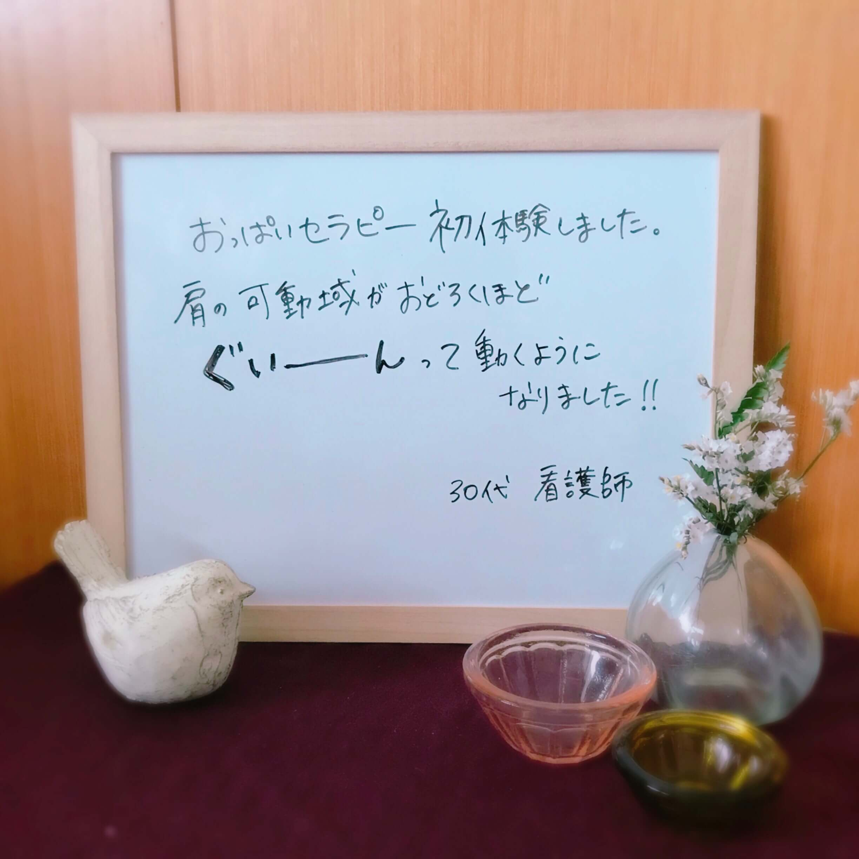 おっぱいセラピーお客様の声①_沖縄つわり鍼灸くるみ助産院